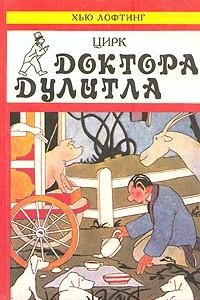 Цирк доктора Дулитла. Кухонная энциклопедия поросенка Габ-Габа.