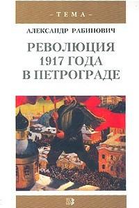 Революция 1917 года в Петрограде. Большевики приходят к власти