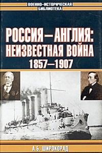 Россия - Англия: неизвестная война. 1857 - 1907