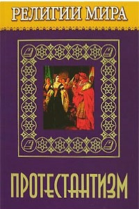 Религии мира. Протестантизм