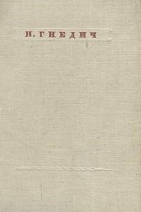 Н. Гнедич. Стихотворения