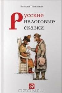 Русские налоговые сказки