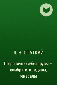 Пограничники-белорусы ? комбриги, комдивы, генералы