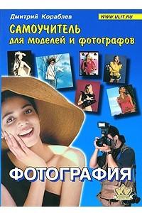 Фотография Самоучитель для моделей и фотографов 5-е изд