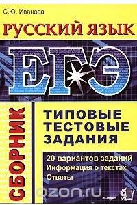 ЕГЭ. Русский язык. Сборник. Типовые тестовые задания