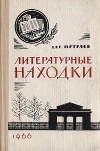 Литературные находки. Очерки культурного прошлого Вятской земли
