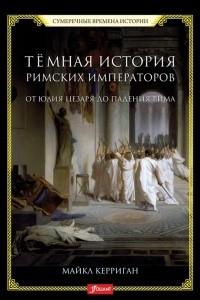 Темная история римских императоров
