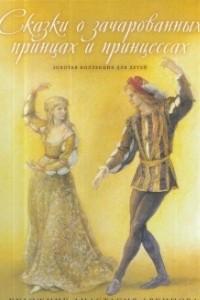 Сказки о зачарованных принцах и принцессах