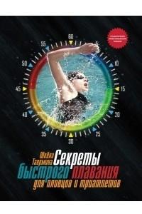 Секреты быстрого плавания для пловцов и триатлетов