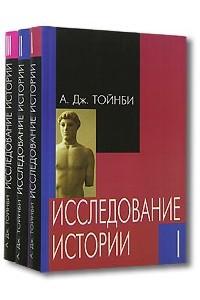Исследование истории. В трех томах. Том 1