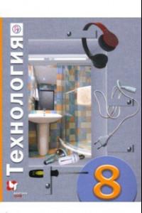 Технология. 8 класс. Учебное пособие. ФГОС