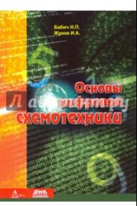 Основы цифровой схемотехники. Учебное пособие