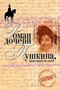 Вера Петровна. Петербургский роман (Роман дочери Пушкина, написанный ею самой)