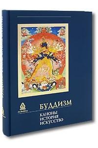 Буддизм. Каноны. История. Искусство