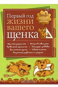 Дневник. Первый год жизни вашего щенка
