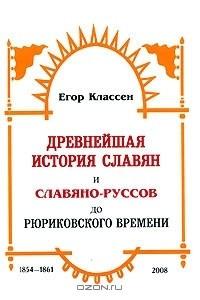 Древнейшая история славян и Славяно-Руссов до рюриковского времени. Выпуски 1-3. 1854-1861
