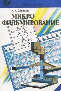 Микрофильмирование