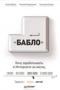 Зарабатывай в Интернете! Кнопка