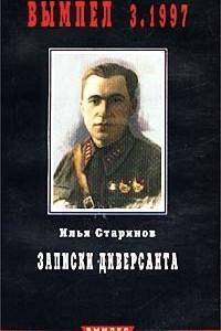 Записки диверсанта. Альманах `Вымпел`, №3, 1997