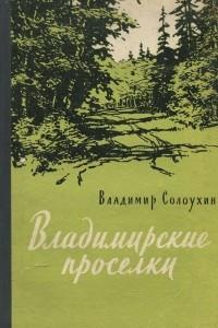 Владимирские проселки