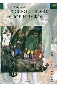 Русское слово, свое и чужое