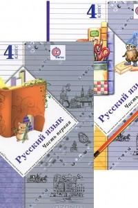 Русский язык. 4 класс. В 2 частях