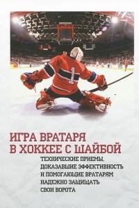 Игра вратаря в хоккее с шайбой