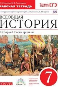 История Нового времени.7кл.Раб. тетр. с к/к. ФГОС ВЕРТИКАЛЬ