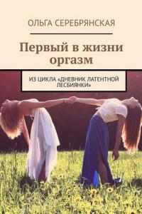 Первый вжизни оргазм. Изцикла «Дневник латентной лесбиянки»