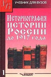 Историография истории России до 1917 года. Том 1