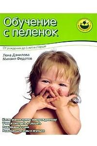 Обучение с пеленок. От рождения до 3 лет и старше