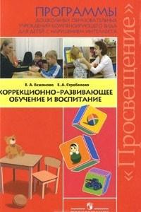 Коррекционно-развивающее обучение и воспитание. Программы дошкольных образовательных учреждений компенсирующего вида для детей с нарушением интеллекта