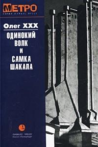 Одинокий волк и Самка Шакала