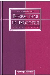 Возрастная психология (Психология развития и возрастная психология)
