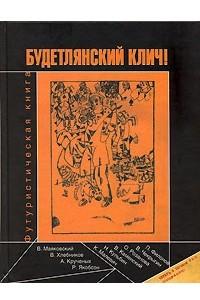 Будетлянский клич. Футуристическая книга