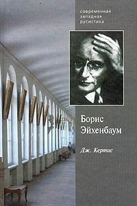 Борис Эйхенбаум. Его семья, страна и русская литература