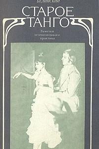 Старое танго: Заметки телевизионного практика