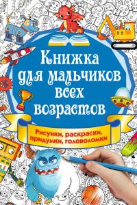 Книжка для мальчиков всех возрастов. Рисунки, раскраски, придумки