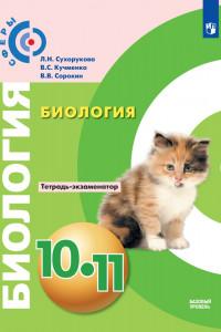 Сухорукова. Биология. Тетрадь-экзаменатор. 10-11 класс. Базовый уровень.