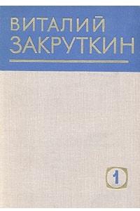 Виталий Закруткин. Собрание сочинений в четырех томах. Том 1