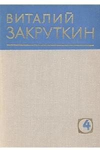Виталий Закруткин. Собрание сочинений в четырех томах. Том 4. Книга 1