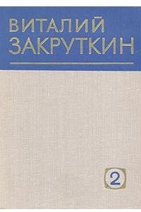 Виталий Закруткин. Собрание сочинений в четырех томах. Том 2