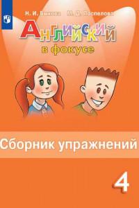 Английский в фокусе 4 кл. Сборник упражнений Быкова ФП2019