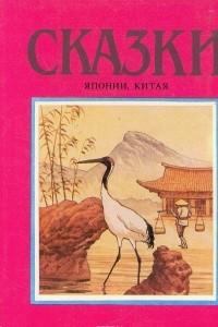 Сказки Японии, Китая