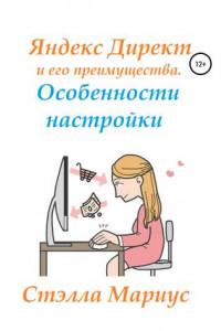 Яндекс Директ и его преимущества. Особенности настройки