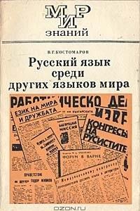 Русский язык среди других языков мира
