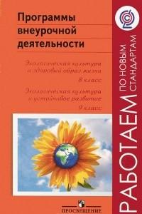 Программы внеурочной деятельности. Экологическая культура и здоровый образ жизни. 8 класс