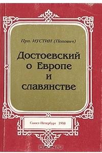 Достоевский о Европе и славянстве