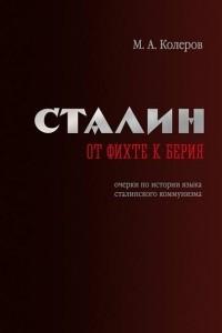 Сталин: от Фихте к Берия