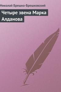 Четыре звена Марка Алданова